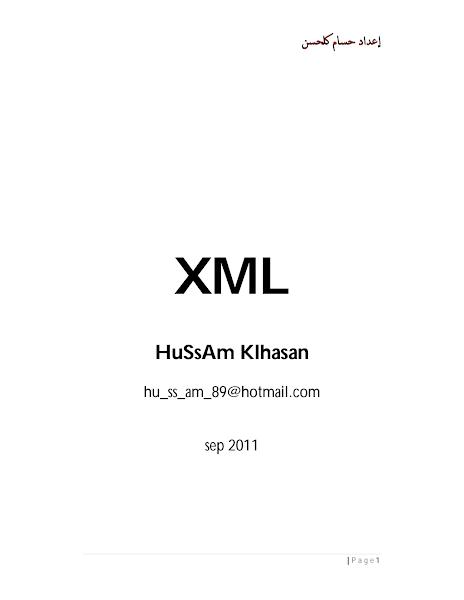 تحميل كتاب xmlشرح.pdf - أساسيات البرمجة كتب منوعة »XML