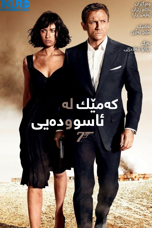 Quantum of Solace kurdish poster