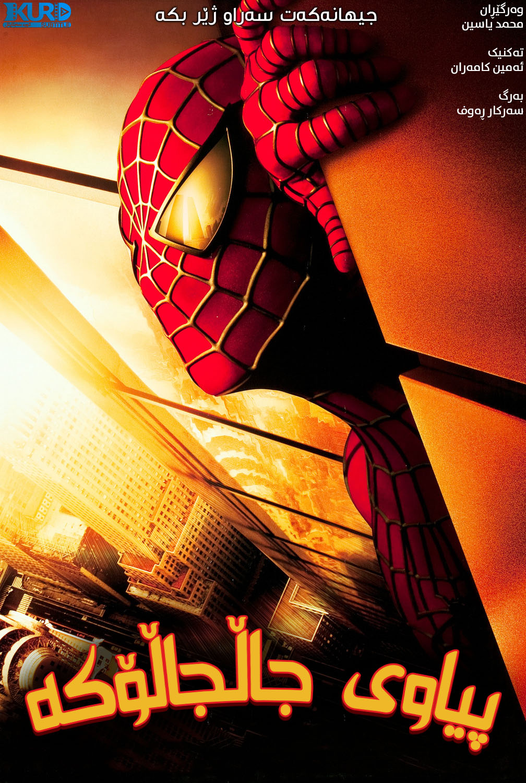 Spider-Man kurdish poster