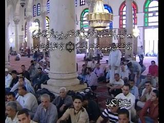 Sura  Al-Kahf <br>(The Cave) - Sheikh / AbdulBaset AbdulSamad -