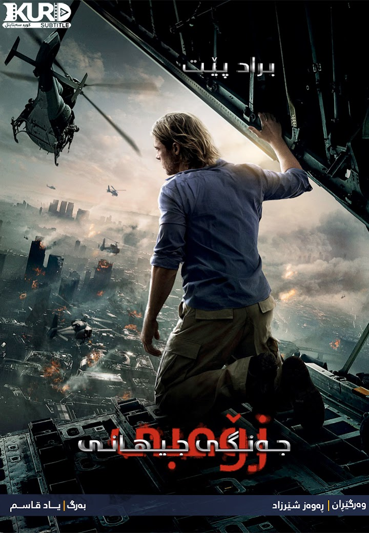 World War Z kurdish poster