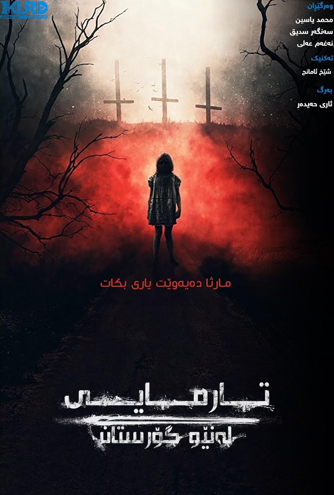 Ghost in the Graveyard kurdish poster