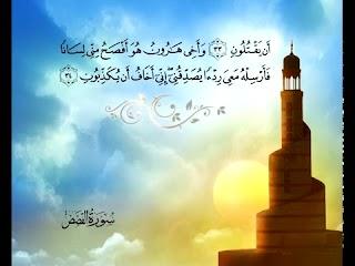 Sura  Al-Qasas <br>(The Narration) - Sheikh / Mishary AlAfasy -