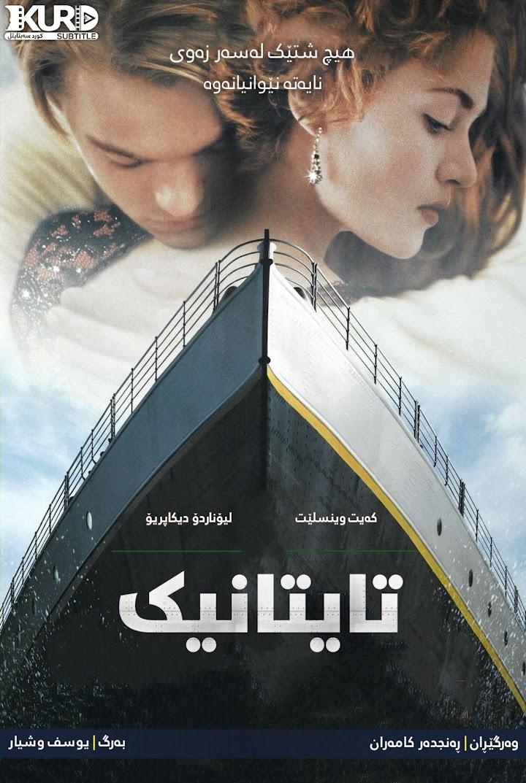 Titanic kurdish poster