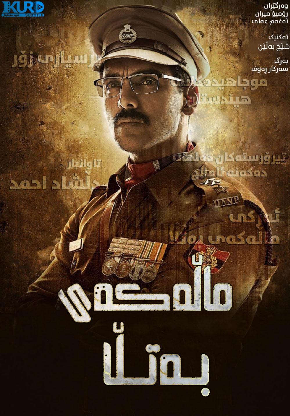 Batla House kurdish poster