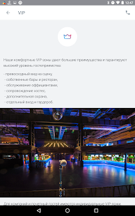 "Клуб YOTASPACE ""ГлавClub""- screenshot thumbnail"