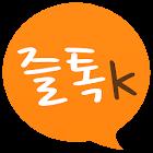 즐톡K 채팅친구 icon