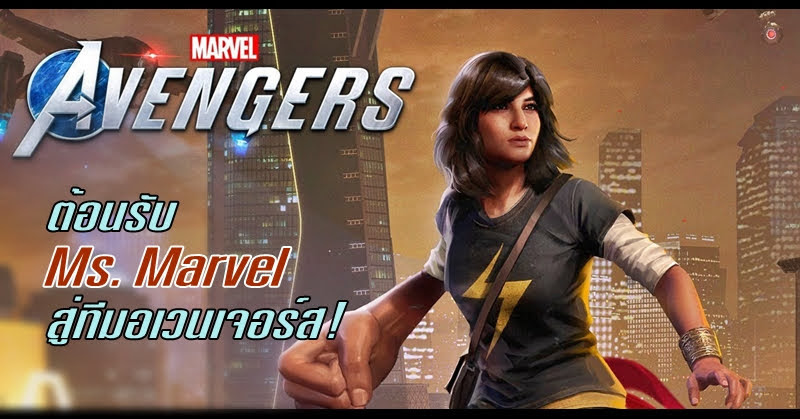 Marvel's Avenger มิสมาร์เวล ตัวละครนำใน มาร์เวล อเวนเจอร์ เวอร์ชั่นเกม!
