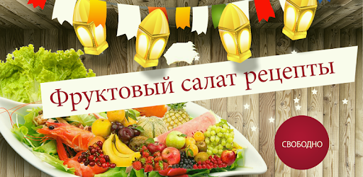 Бесплатный, простой и вкусные фруктовый салат рецепты просто приложение сейчас!