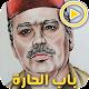أقوى مشاهد باب الحارة + Bab Al Hara Download on Windows