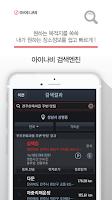Screenshot of 아이나비 에어 : 네비게이션,길찾기,교통