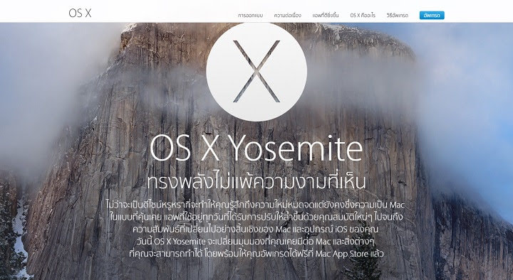OS X Yosemite, Apple