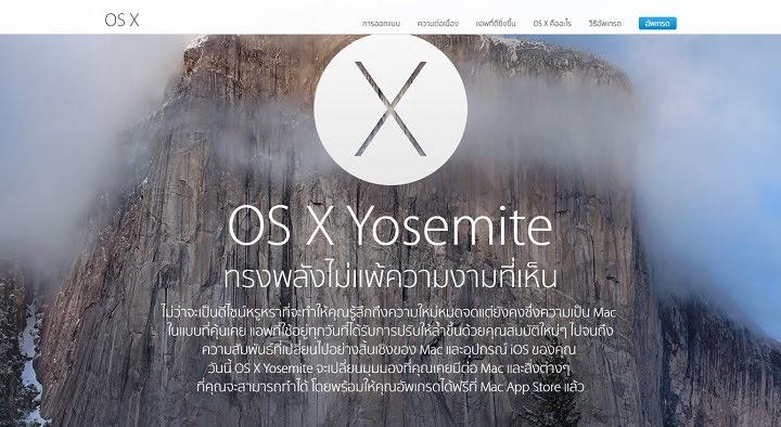 OS X Yosemite, Apple