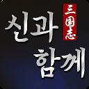 [OBT] 삼국지 : 신과 함께 icon