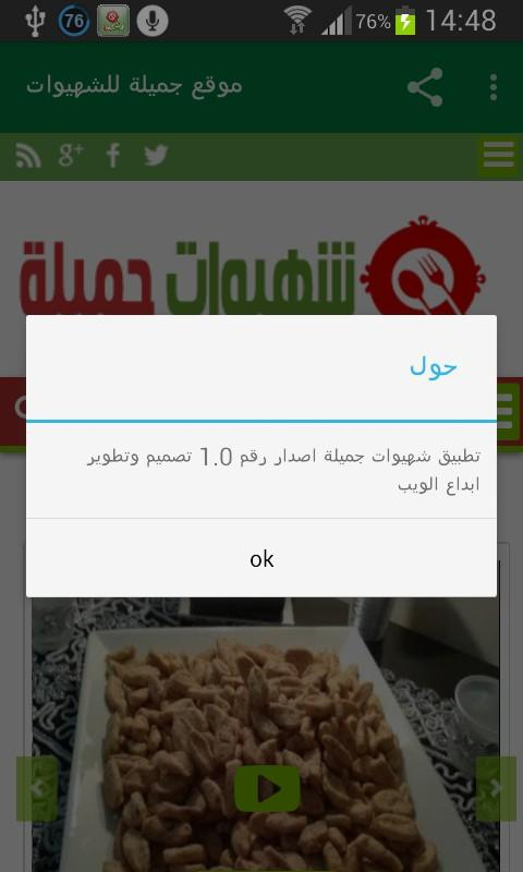 ‫شهيوات جميلة‬‎- screenshot