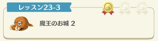 レッスン23-3
