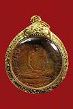 เหรียญอุปัชฌาย์กรัก วัดอัมพวัน ลพบุรี