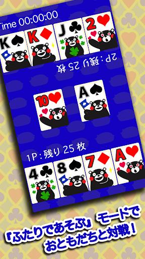 くまモンのスピード(トランプゲーム)