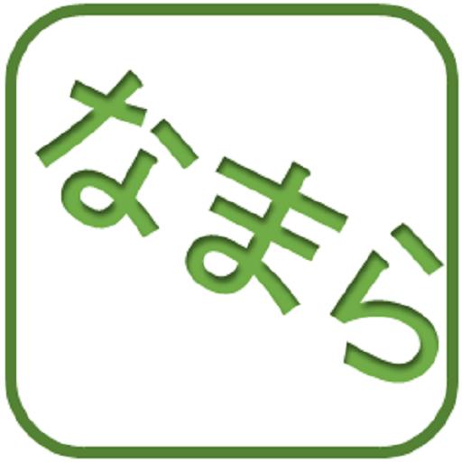 日本全国方言辞典/Japanese Dialect 旅遊 App LOGO-APP試玩