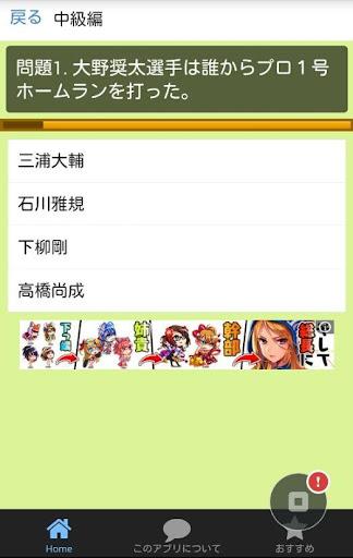 免費下載運動APP|北海道日本ハムファイターズ応援検定 クイズ app開箱文|APP開箱王