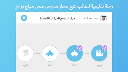 Abjadiyat u2013 Arabic Learning App for Kids screenshots 3