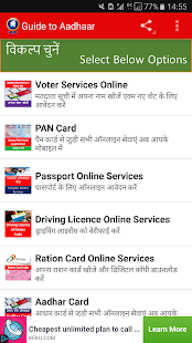 How to download Aadhaar Card - náhled