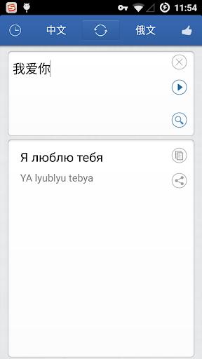 俄语随身翻译