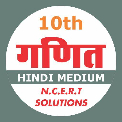 Maths Class10 NCERT Solution