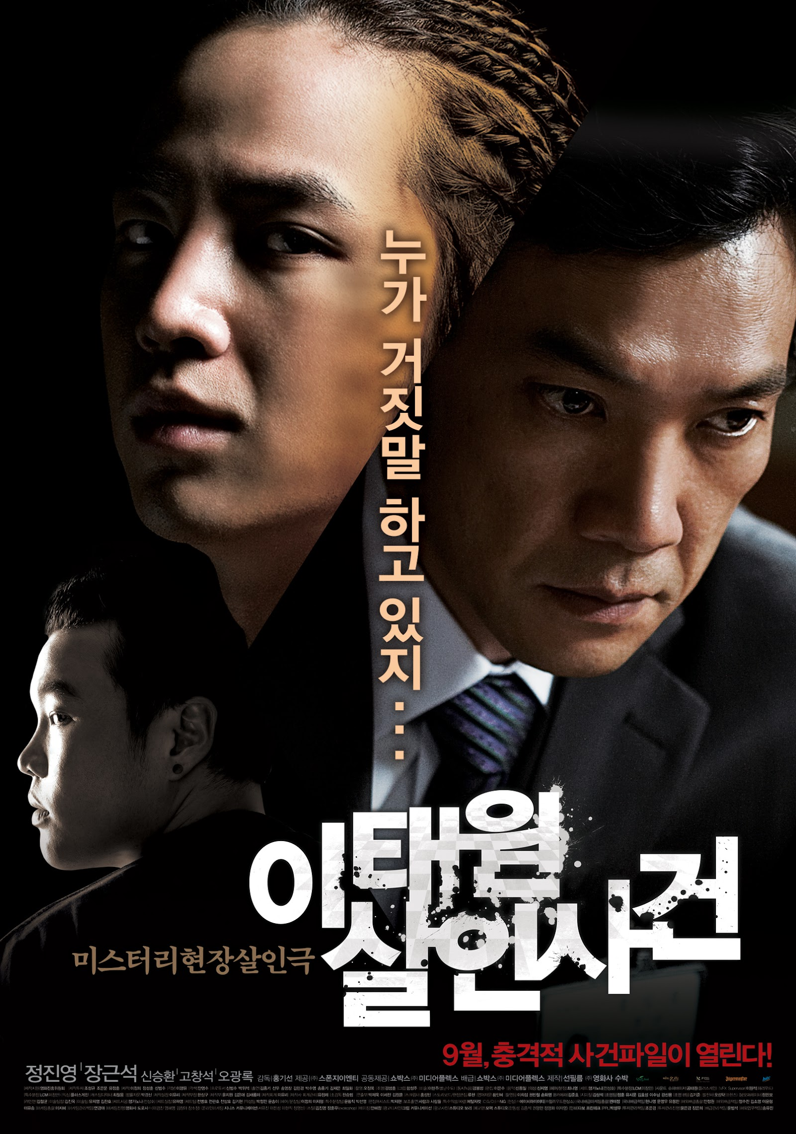 the crucible korean movie download eng sub