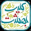 کلید بهشت   دعا و زیارت icon