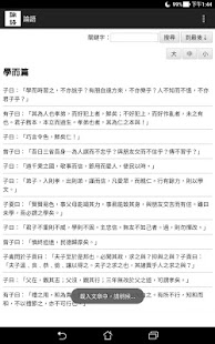 Download 論語 For PC Windows and Mac apk screenshot 5