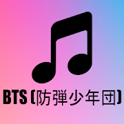 All Songs BTS 2018