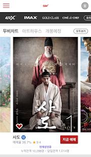 CGV- screenshot thumbnail
