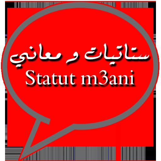 ستاتيات و معاني status o m3ani