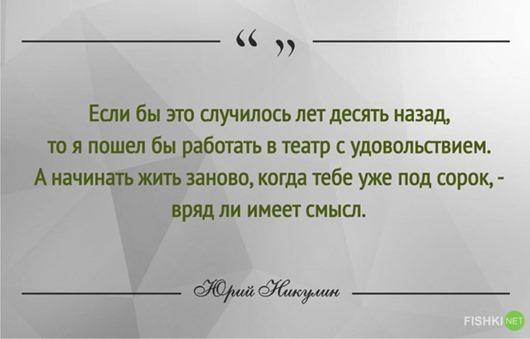 Yuri Vladimirovich Nikulin 18