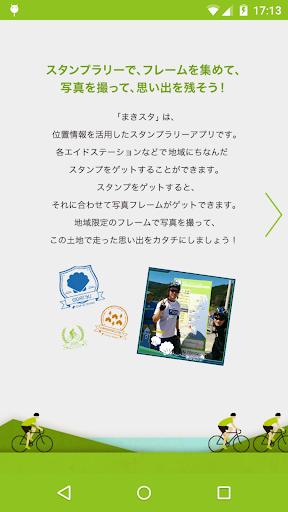 まきスタ – 石巻スタンプラリー 〜ツール・ド・東北編〜