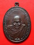 เหรียญ อาจารย์นำ วัดดอนศาลา รุ่นแรก