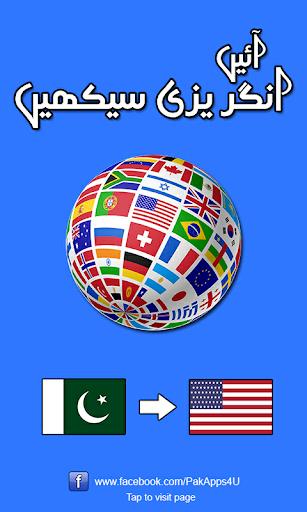 Speak English Urdu + Audio