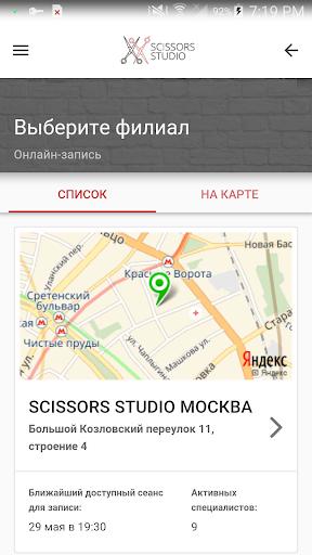 Scissors App 10.71.2 screenshots 1