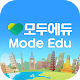 Download 모두투어 모두에듀 For PC Windows and Mac 1.0.0