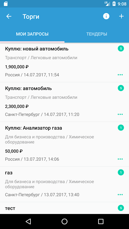 Сбагри- screenshot