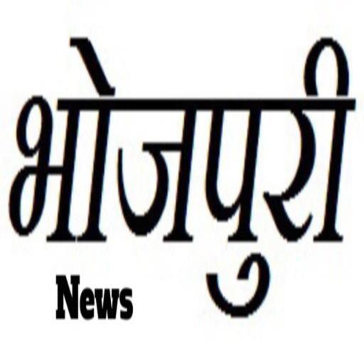 Bhojpuri News 娛樂 App LOGO-硬是要APP