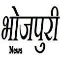 Bhojpuri News icon