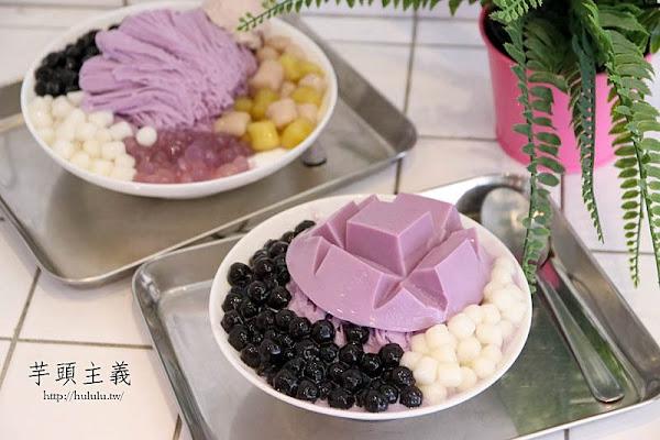 甜品「芋頭主義-紫薯甜品職人」三訪超夯人氣甜品店!芋頭控必訪!韓系清新質感好喜歡~|嘉義冰品|小吃|