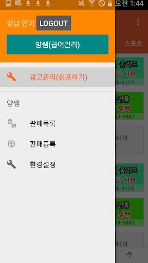마사지매니아-마사지구인구직,양쌤,마사지구인,마사지구직,마사지사 구인구직 screenshot