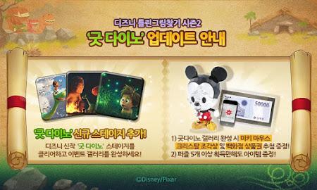 디즈니 틀린그림찾기 시즌2 for Kakao 2.5 screenshot 303043
