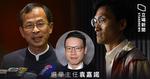 曾鈺成:選舉主任對朱凱廸要求 超出《鄉郊代表條例》規定