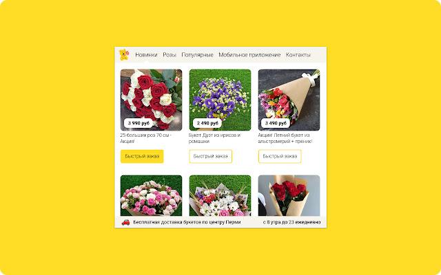 Пермский магазин цветов