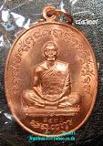 เหรียญเจริญพร ไตรมาส ๕๕ หลวงพ่อสาคร เนื้อทองแดงผิวไฟ สวยๆพร้อมกล่องเดิมๆ