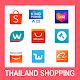Online Shopping Thailand - ช้อปปิ้งออนไลน์ Download for PC Windows 10/8/7